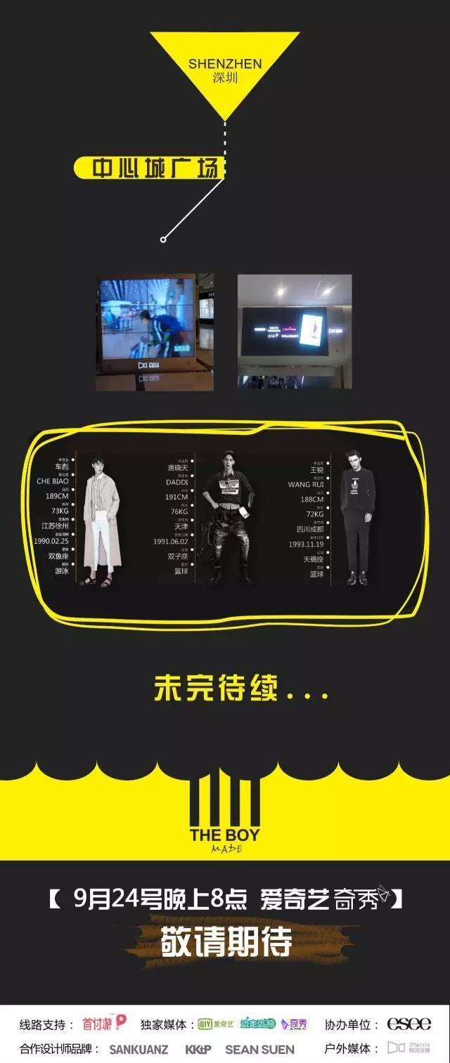 """""""边走边拍-大屏幕宣传-车彪,王锐,唐小天7.jpg"""