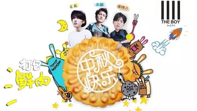 THEBOY_made | 中秋快乐.jpg