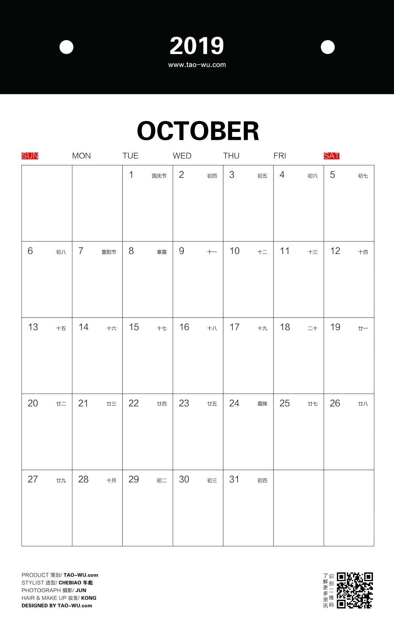 台历10月份转曲-1.jpg