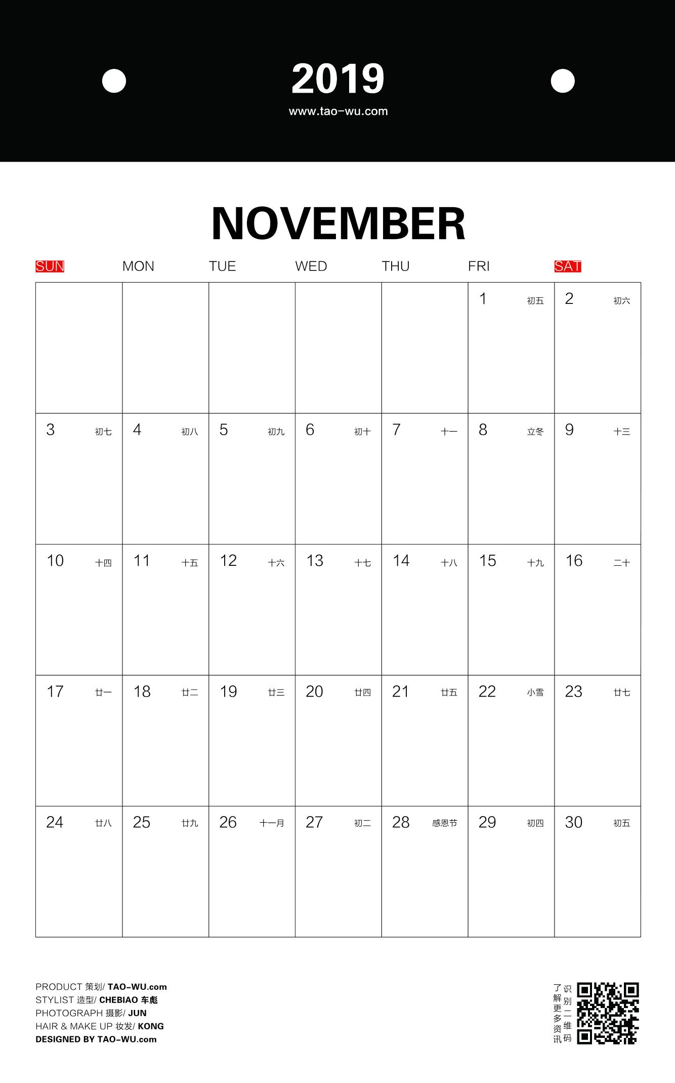 台历11月份-1.jpg
