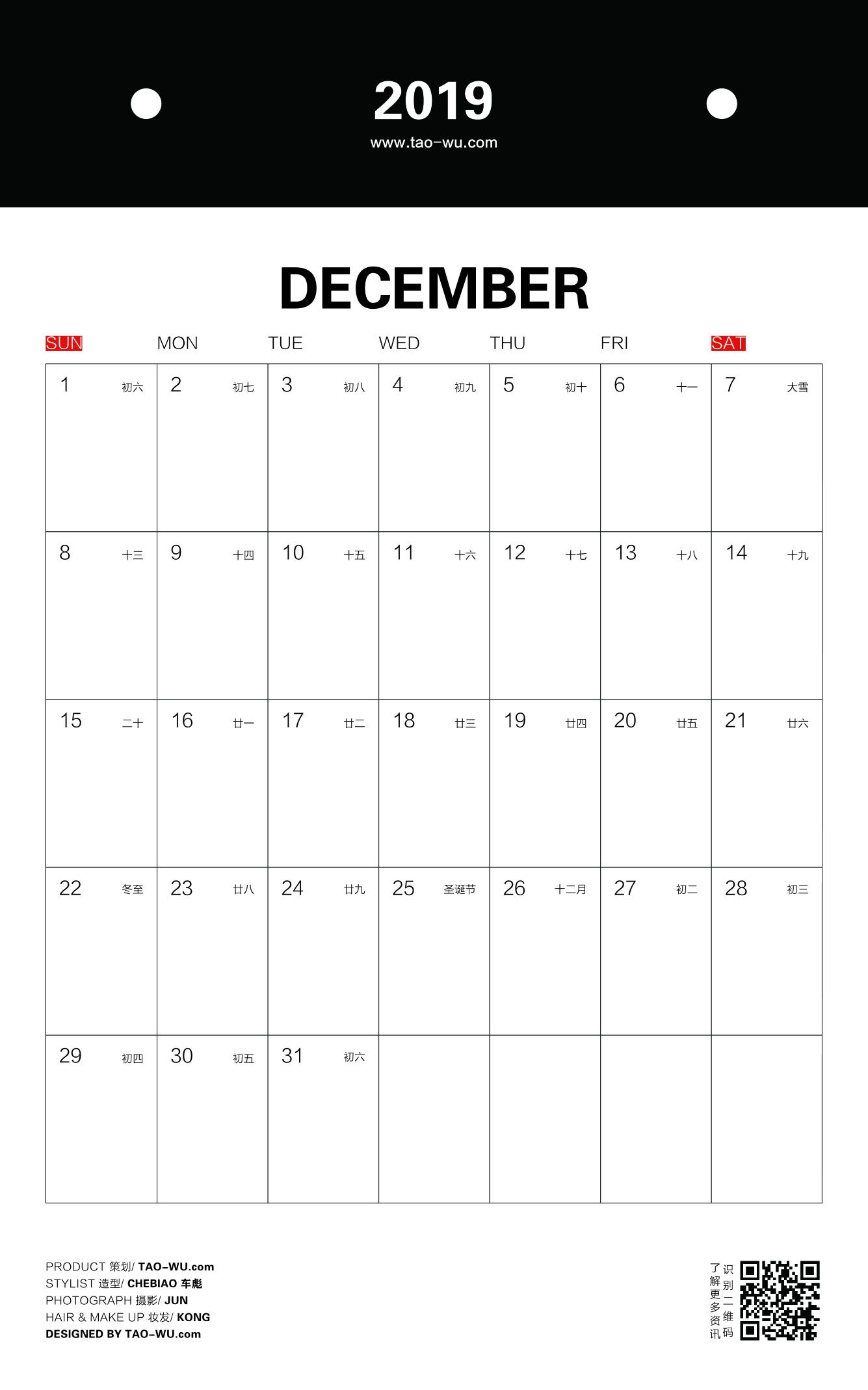 台历12月份-1.jpg